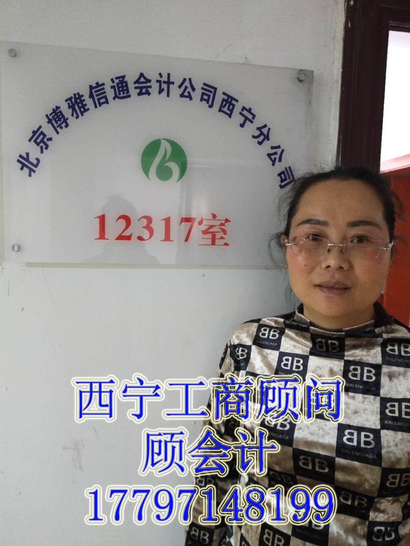 西宁工商顾问顾必威体育 betway官网