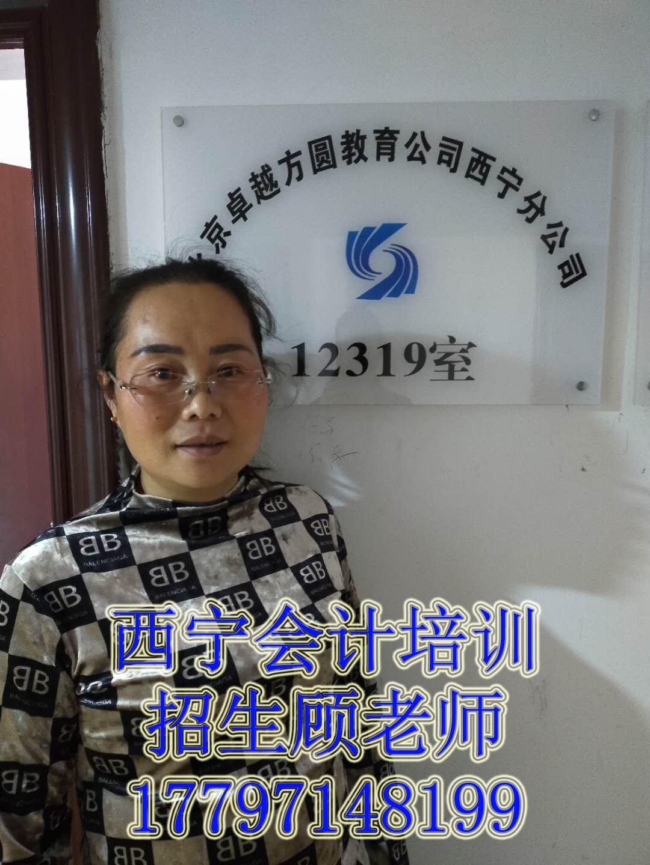 西宁必威体育 betway官网培训招生顾老师